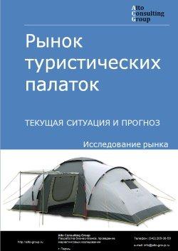 Рынок туристических палаток. Текущая ситуация и прогноз 2018-2022 гг.