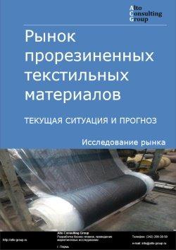 Рынок прорезиненных текстильных материалов. Текущая ситуация и прогноз 2018-2022 гг.