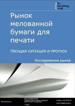 Рынок мелованной бумаги для печати. Текущая ситуация и прогноз 2018-2022 гг.