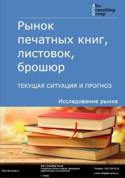 Рынок печатных книг, листовок, брошюр. Текущая ситуация и прогноз 2018-2022 гг.