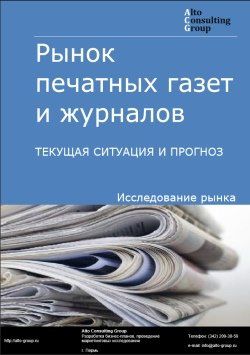 Рынок печатных газет и журналов. Текущая ситуация и прогноз 2018-2022 гг.