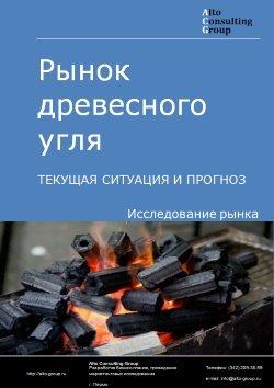 Рынок древесного угля. Текущая ситуация и прогноз 2018-2022 гг.