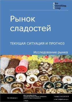 Рынок сладостей. Текущая ситуация и прогноз 2018-2022 гг.
