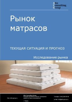 Рынок матрасов. Текущая ситуация и прогноз 2018-2022 гг.