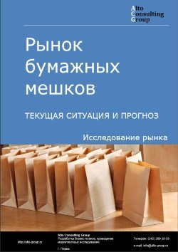 Рынок бумажных мешков. Текущая ситуация и прогноз 2018-2022 гг.