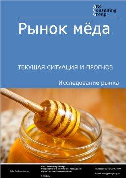 Рынок мёда. Текущая ситуация и прогноз 2018-2022 гг.