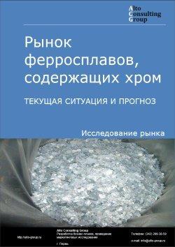 Рынок ферросплавов, содержащих хром. Текущая ситуация и прогноз 2018-2022 гг.