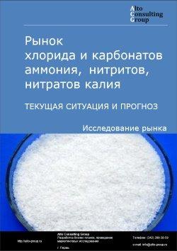 Рынок хлорида и карбонатов аммония, нитритов, нитратов калия. Текущая ситуация и прогноз 2018-2022 гг.