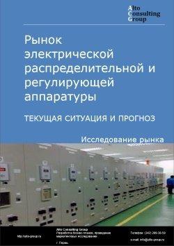 Рынок электрической распределительной и регулирующей аппаратуры. Текущая ситуация и прогноз 2018-2022 гг.