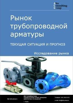 Рынок трубопроводной арматуры. Текущая ситуация и прогноз 2017-2021 гг.