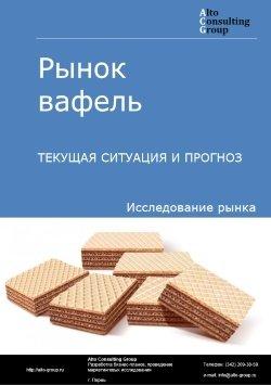 Рынок вафель. Текущая ситуация и прогноз 2018-2022 гг.