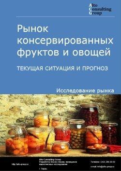 Рынок консервированных фруктов и ягод. Текущая ситуация и прогноз 2018-2022 гг.
