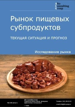 Рынок пищевых субпродуктов. Текущая ситуация и прогноз 2018-2022 гг.