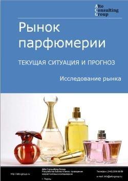 Рынок парфюмерии. Текущая ситуация и прогноз 2018-2022 гг.