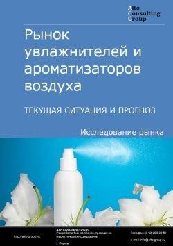 Рынок увлажнителей и ароматизаторов воздуха. Текущая ситуация и прогноз 2018-2022 гг.
