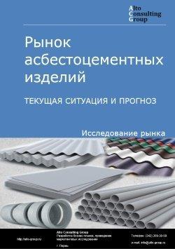 Рынок асбестоцементных изделий.  Текущая ситуация и прогноз 2018-2022 гг.
