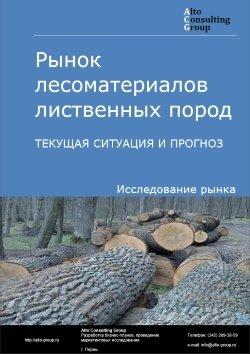 Рынок лесоматериалов лиственных пород. Текущая ситуация и прогноз 2018-2022 гг.