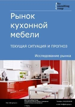 Рынок кухонной мебели. Текущая ситуация и прогноз 2018-2022 гг.