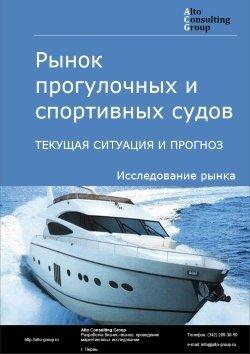 Рынок прогулочных и спортивных судов. Текущая ситуация и прогноз 2018-2022 гг.