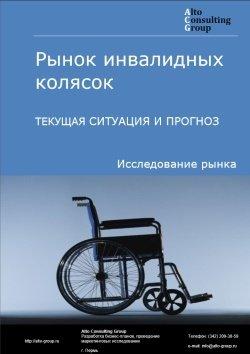 Рынок инвалидных колясок. Текущая ситуация и прогноз 2018-2022 гг.
