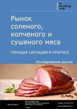 Рынок соленого, копченого и сушеного мяса. Текущая ситуация и прогноз 2018-2022 гг.