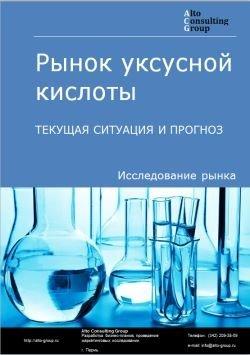 Рынок уксусной кислоты. Текущая ситуация и прогноз 2018-2022 гг.