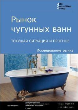 Рынок чугунных ванн. Текущая ситуация и прогноз 2019-2023 гг.