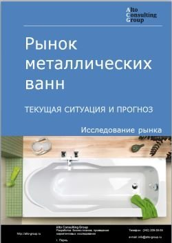 Рынок металлических ванн. Текущая ситуация и прогноз 2018-2022 гг.