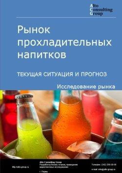 Рынок прохладительных напитков. Текущая ситуация и прогноз 2019-2023 гг.