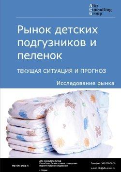Рынок детских подгузников и пеленок. Текущая ситуация и прогноз 2018-2022 гг.