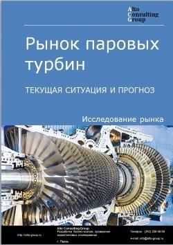 Рынок паровых турбин. Текущая ситуация и прогноз 2018-2022 гг.