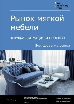 Рынок мягкой мебели. Текущая ситуация и прогноз 2018-2022 гг.