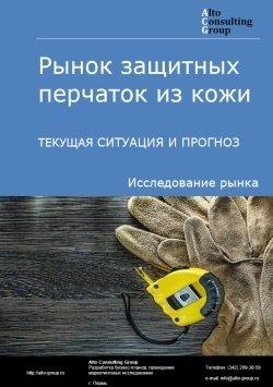 Рынок защитных перчаток из кожи. Текущая ситуация и прогноз 2018-2022 гг.