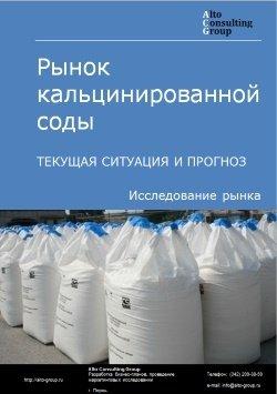 Рынок кальцинированной соды. Текущая ситуация и прогноз 2019-2023 гг.