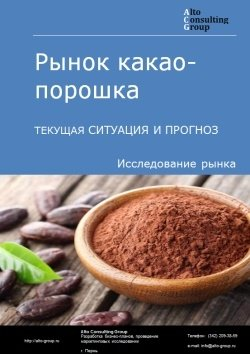 Рынок какао-порошка. Текущая ситуация и прогноз 2018-2022 гг.