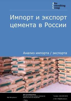 Импорт и экспорт цемента в России в 2018 г.
