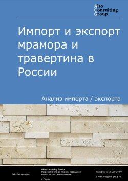 Импорт и экспорт мрамора и травертина в России в 2018 г.