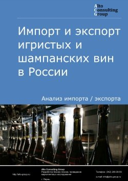 Импорт и экспорт игристых и шампанских вин в России в 2018 г.