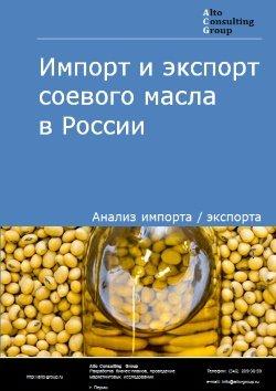 Импорт и экспорт соевого масла в России в 2018 г.