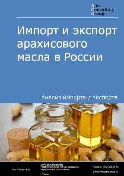 Импорт и экспорт арахисового масла в России в 2018 г.