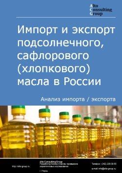 Импорт и экспорт подсолнечного, сафлорового (хлопкового) масла в России в 2018 г.