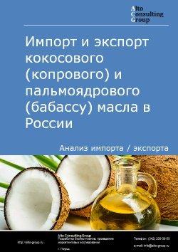 Импорт и экспорт кокосового (копрового) и пальмоядрового (бабассу) масла в России в 2018 г.