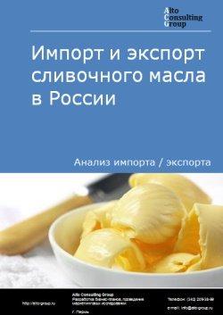 Импорт и экспорт сливочного масла в России в 2018 г.