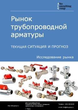 Рынок трубопроводной арматуры. Текущая ситуация и прогноз 2019-2023 гг.