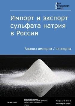Импорт и экспорт сульфата натрия в России в 2018 г.