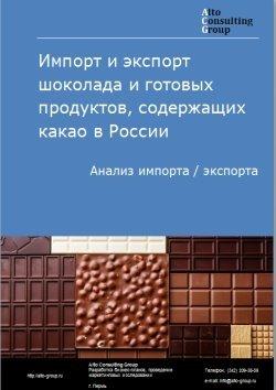 Импорт и экспорт шоколада и готовых продуктов, содержащих какао в России в 2018 г.