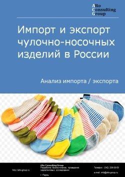 Импорт и экспорт чулочно-носочных изделий в России в 2018 г.