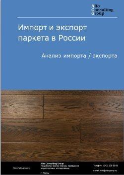 Импорт и экспорт паркета в России в 2018 г.