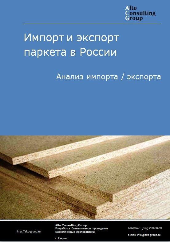 Импорт и экспорт прессованной древесины в России в 2018 г.