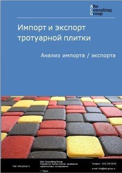 Импорт и экспорт тротуарной плитки в России в 2018 г.